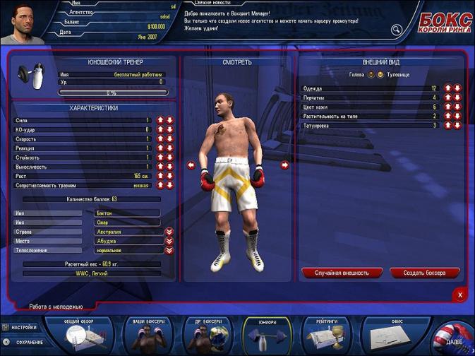 Worldwide Boxing Manager / Бокс. Короли ринга 2007PCL. Телефонный справоч